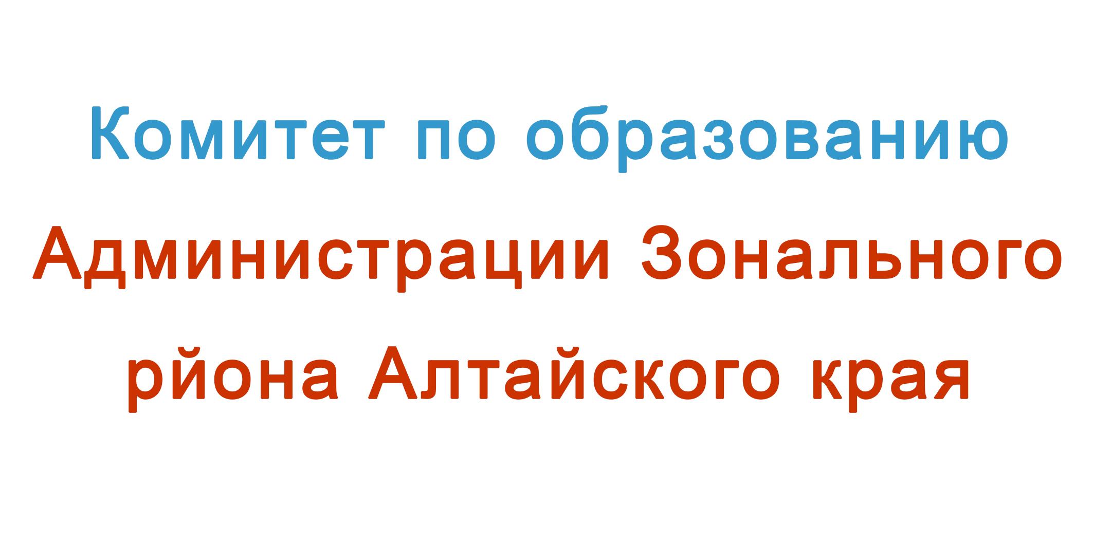 Комитет по образованию  Администрации Зонального района Алтайского края