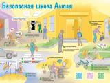 Безопасная школа Алтая